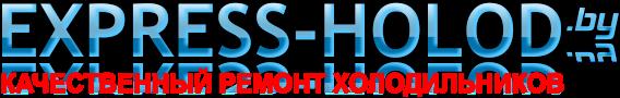 Express-Holod.by